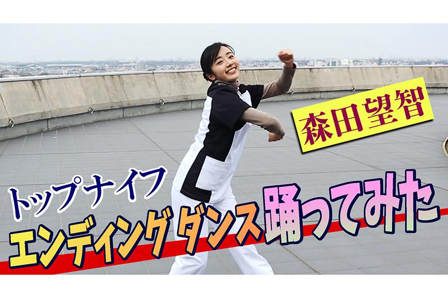 森田望智が「トップナイフ」のエンディングダンスに挑戦(C)日本テレビ