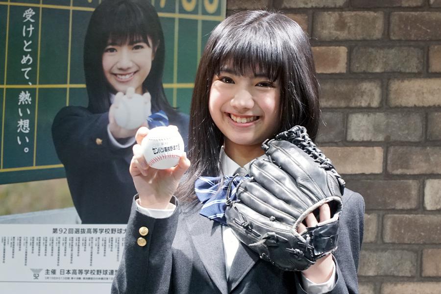 第92回選抜高等学校野球大会の応援イメージキャラクターに就任した石井薫子