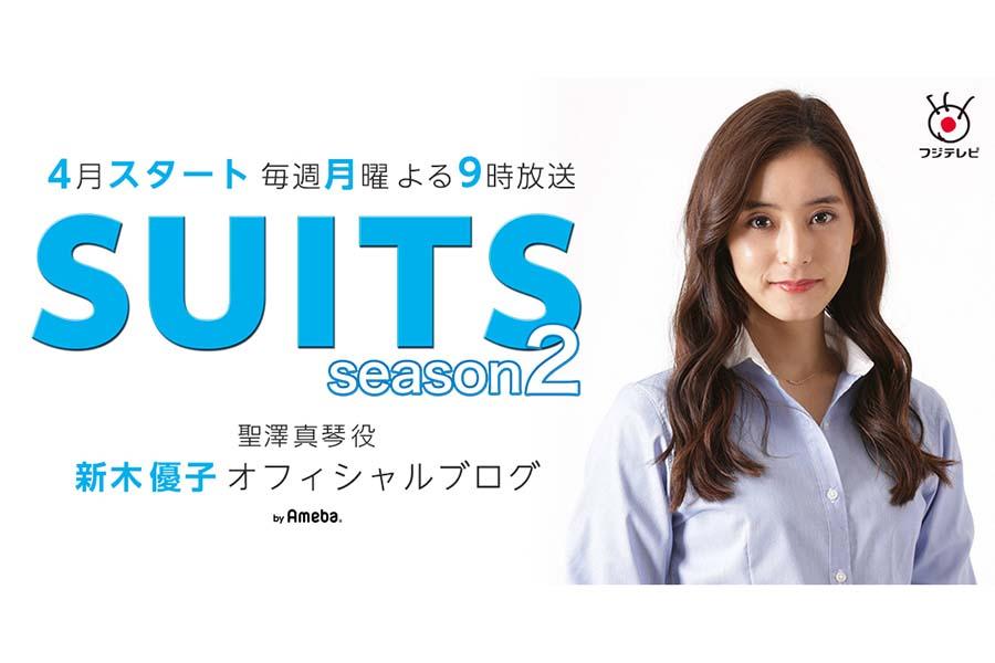 新木優子、SUITSシーズン2出演に思い新た 「自分の中ですごく思い入れのある作品の一つ」