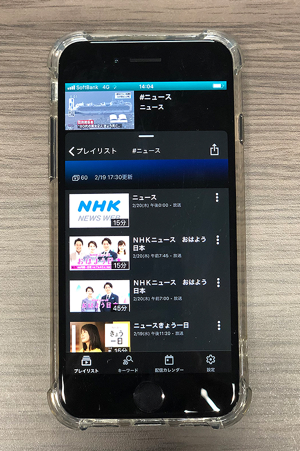 「NHKプラス」の画面