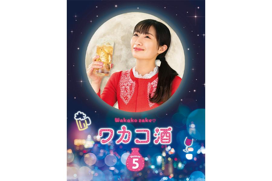 幸せひとり酒「ワカコ酒」シーズン5が放送決定! 武田梨奈「団結力は今までの積み重ね」