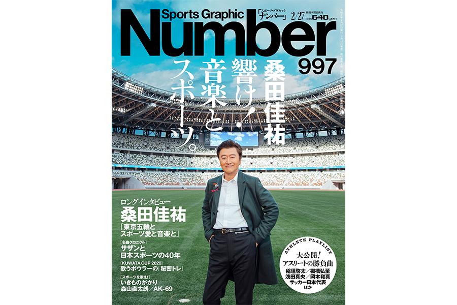 Number997号「桑田佳祐 響け!音楽とスポーツ」