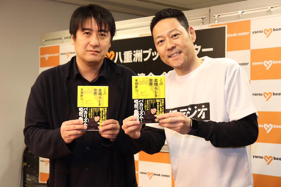 トークショーに登壇した東野幸治(右)と佐久間宣行