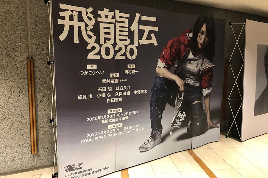 菅井友香がヒロインを務める舞台「飛龍伝 2020」
