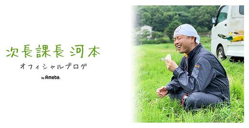 次長課長 河本準一オフィシャルブログ Powered by Ameba