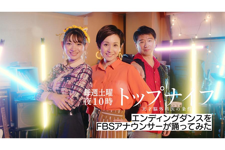 「トップナイフ ―天才脳外科医の条件―」のエンディングダンスを披露したFBS福岡放送のアナウンサー陣 (C)日本テレビ
