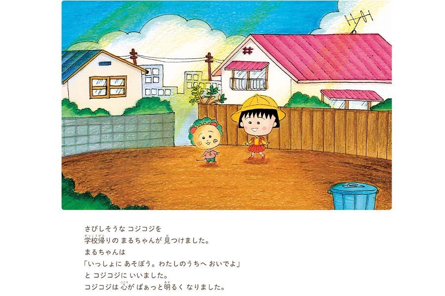 ちびまる子ちゃんとコジコジが出会ったら…夢の共演を絵本シリーズで新たに編集