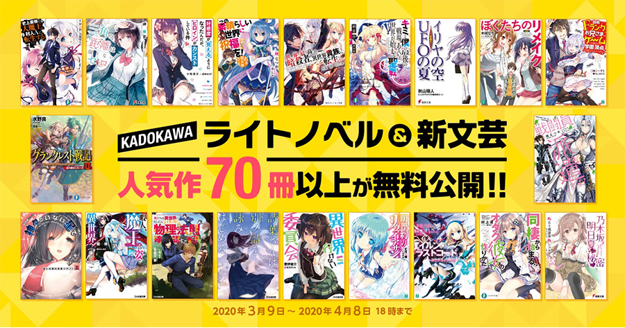 KADOKAWAが人気作を期間限定で無料公開