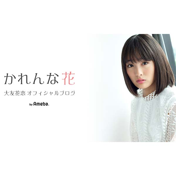 【画像:(C)大友花恋オフィシャルブログ「かれんな花」Powered by Ameba】