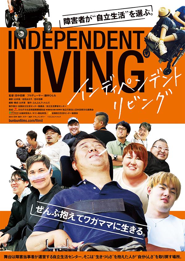 ドキュメンタリー映画「インディペンデント リビング」 (C)ぶんぶんフィルムズ