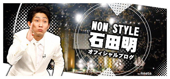 NON STYLE 石田明オフィシャルブログ Powered by Ameba