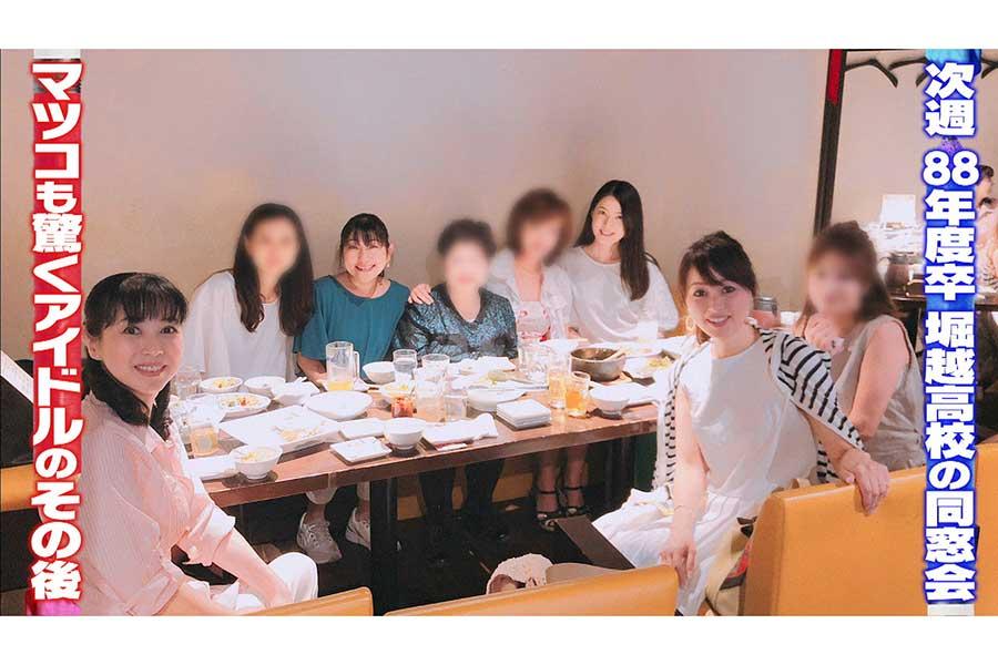 「マツコ会議」が堀越高等学校の同窓会に潜入(C)日本テレビ