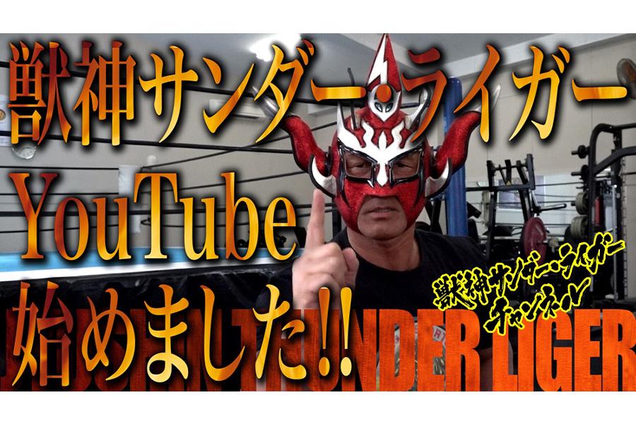 公式YouTubeチャンネル「獣神サンダー・ライガーチャンネル」