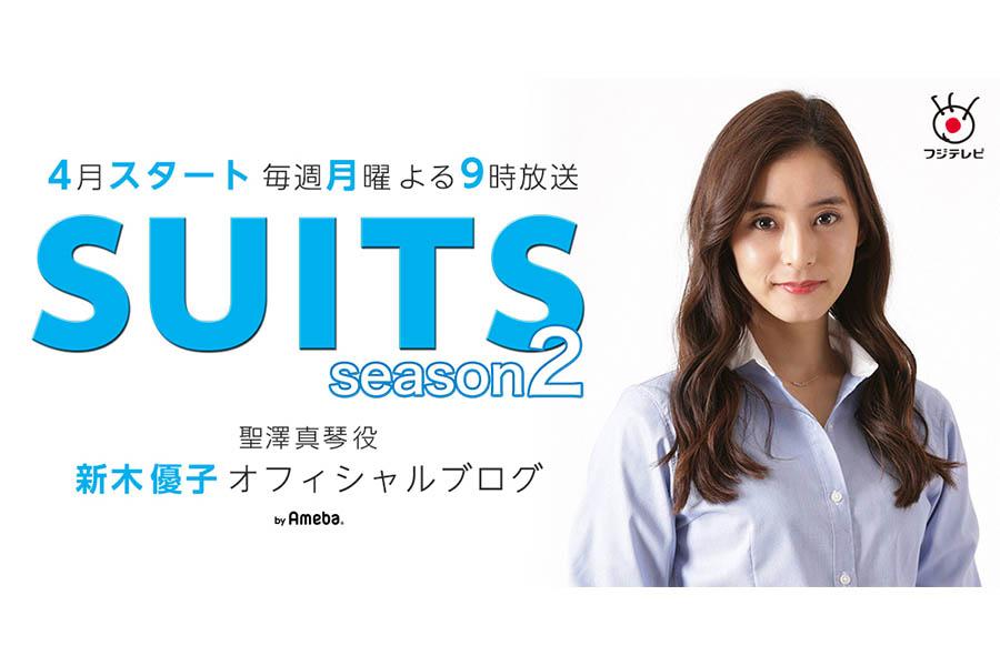 新木優子のドラマ予告動画にファン絶賛「声最高っ!!」「素敵」