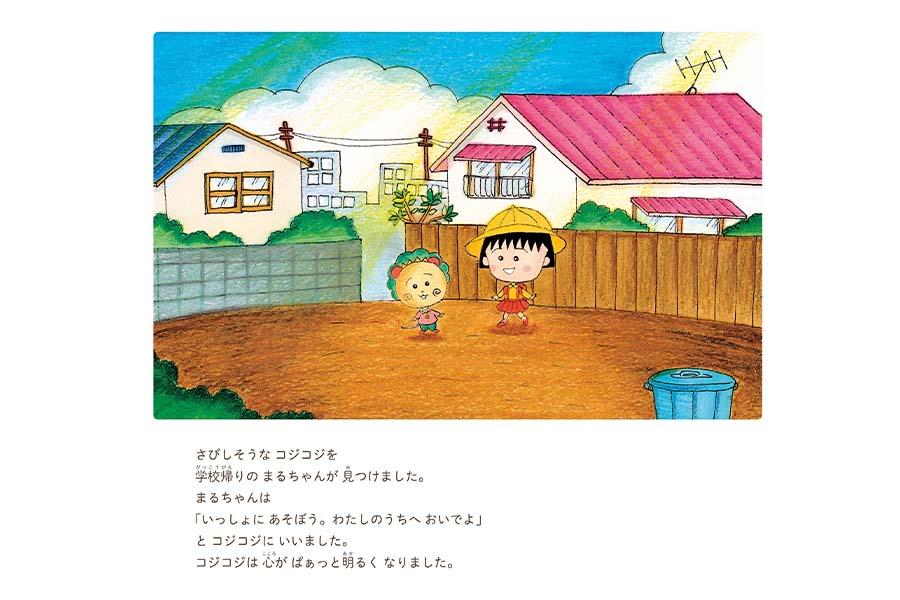 「絵本まるコジ(1) ちびまる子ちゃんとコジコジのぼうけん」の中面ページ(C)さくらももこ (C)さくらプロダクション