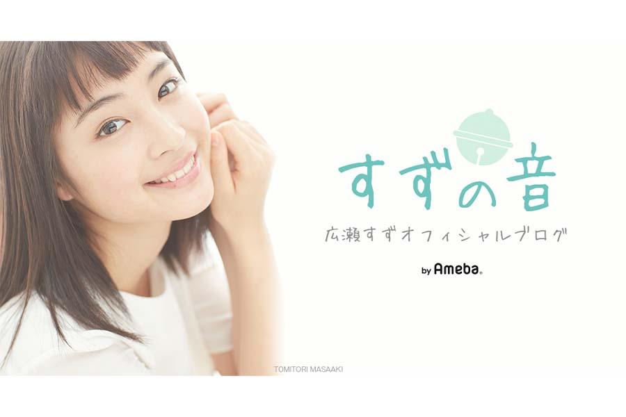 (C)広瀬すずオフィシャルブログ「すずの音」Powered by Ameba