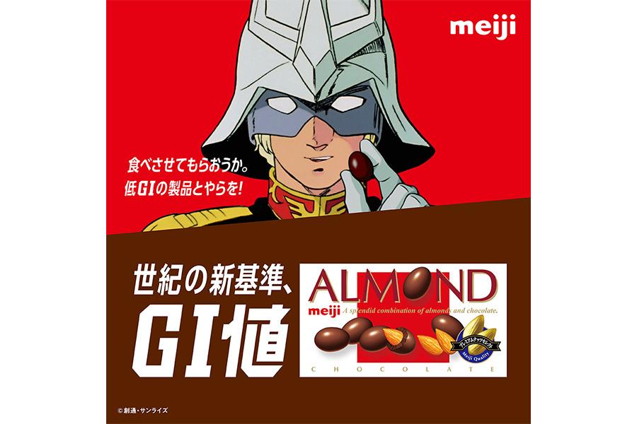 シャア専用「明治アーモンドチョコケース」が完成!?「ガンダム」と「明治アーモンドチョコ」がコラボ