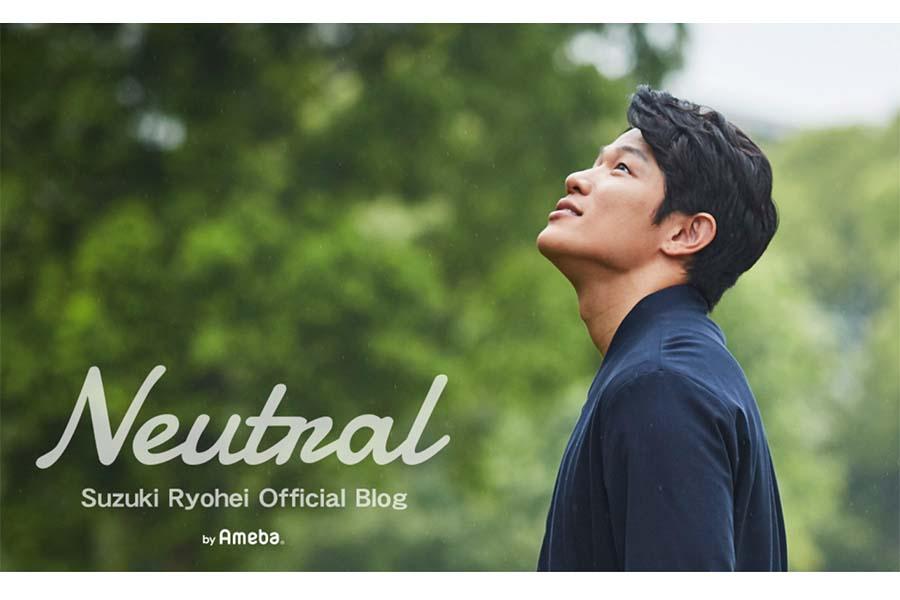 (C)鈴木亮平 オフィシャルブログ 「Neutral」Powered by Ameba