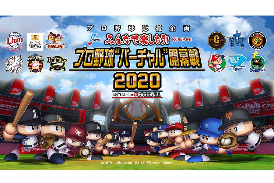"""プロ野球""""バーチャル""""開幕戦2020"""