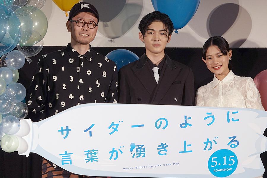 「サイダーのように言葉が湧き上がる」(左から)イシグロキョウヘイ監督、市川染五郎、杉咲花