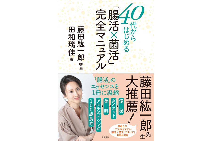 「40代からはじめる『腸活×菌活』完全マニュアル」(徳間書店)