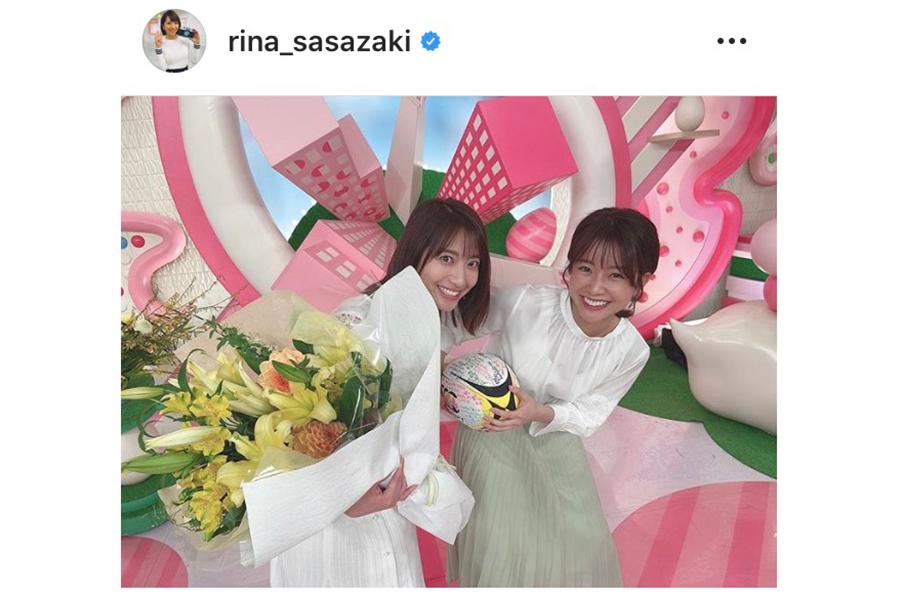 番組卒業を報告した笹崎アナ(左) インスタグラムより@rina_sasazaki