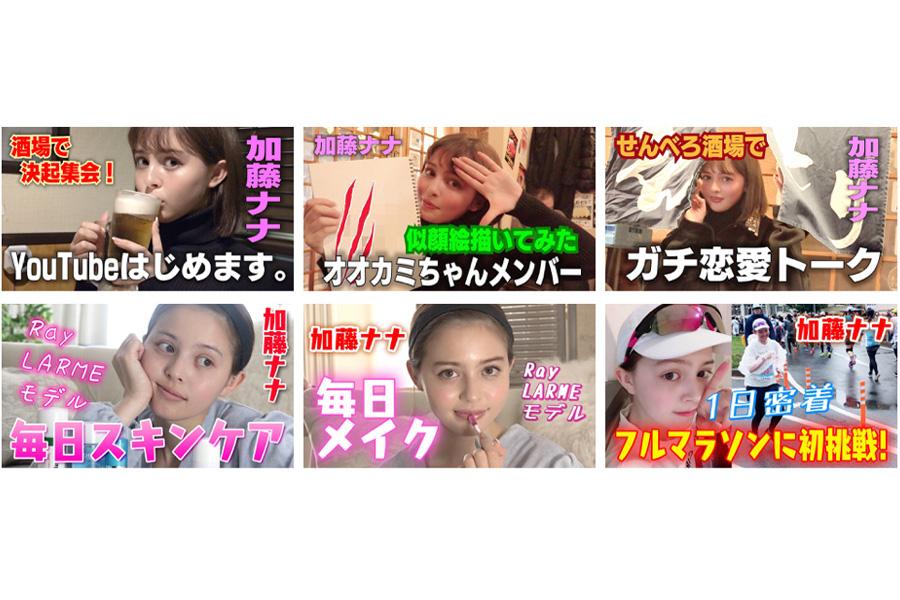 加藤ナナ公式YouTubeチャンネル「かとちゃんねる」