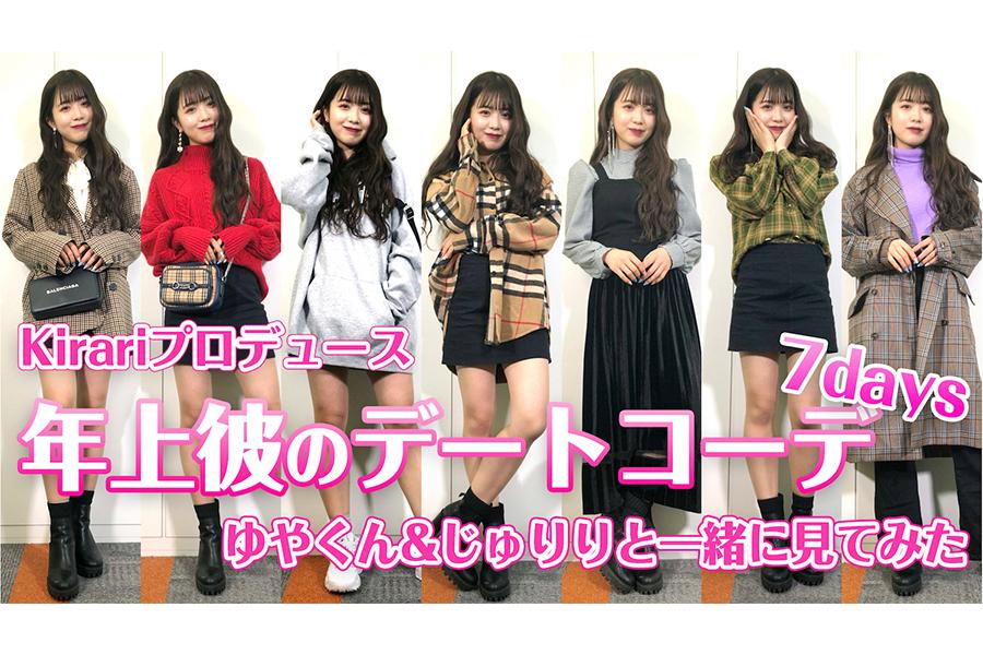 Kirariプロデュースのデートコーデ