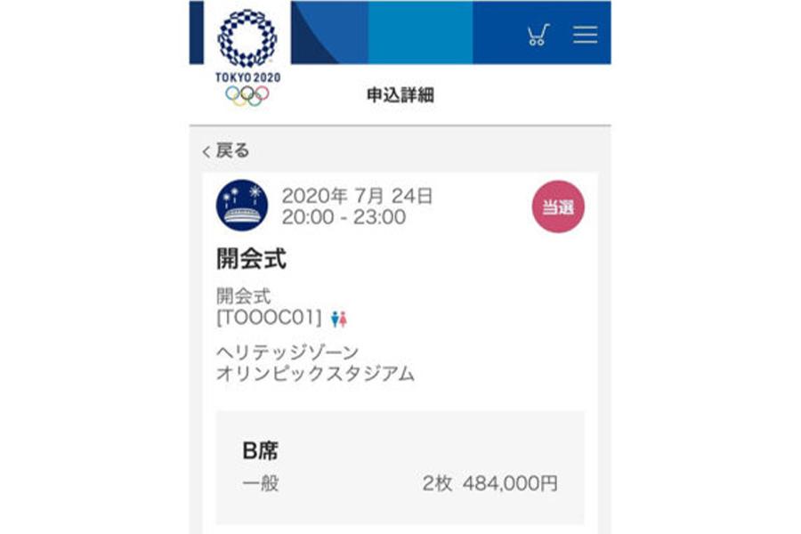 コロナ禍で収入激減、東京五輪開会式のチケット保持者の悲鳴「すぐにキャンセルしたい」
