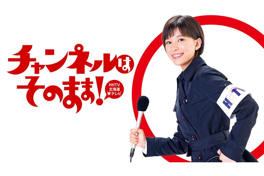Netflixにて配信中「チャンネルはそのまま!」(C)佐々木倫子・小学館/HTB