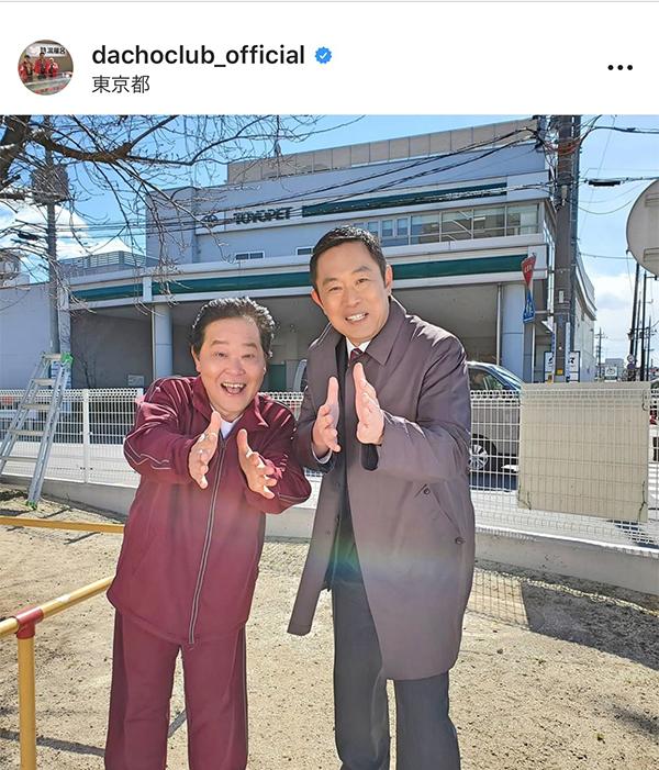 ダチョウ上島が、捜査一課長・内藤剛志と「ヤー!」ファン歓喜「内藤さんの方がうまい」「上島さん元気そう」