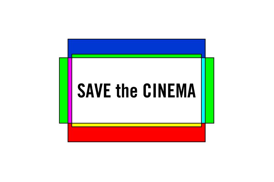 #SaveTheCinema「ミニシアターを救え!」プロジェクト
