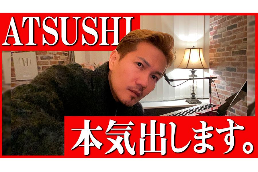 EXILE ATSUSHIがYouTubeで本気で弾き語り披露 志村けんさんへの思いを明かし、涙をぬぐう