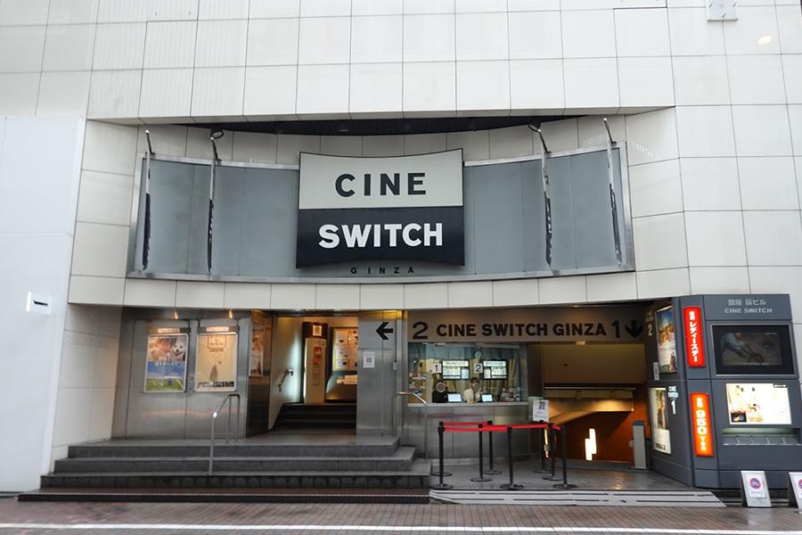 東京・銀座の「シネスイッチ銀座」