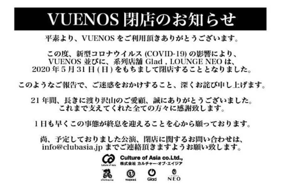 コロナ禍、渋谷ライブハウス「VUENOS」など3店舗閉店の衝撃 著名人も反応「行き場のない怒りと悔しさ」