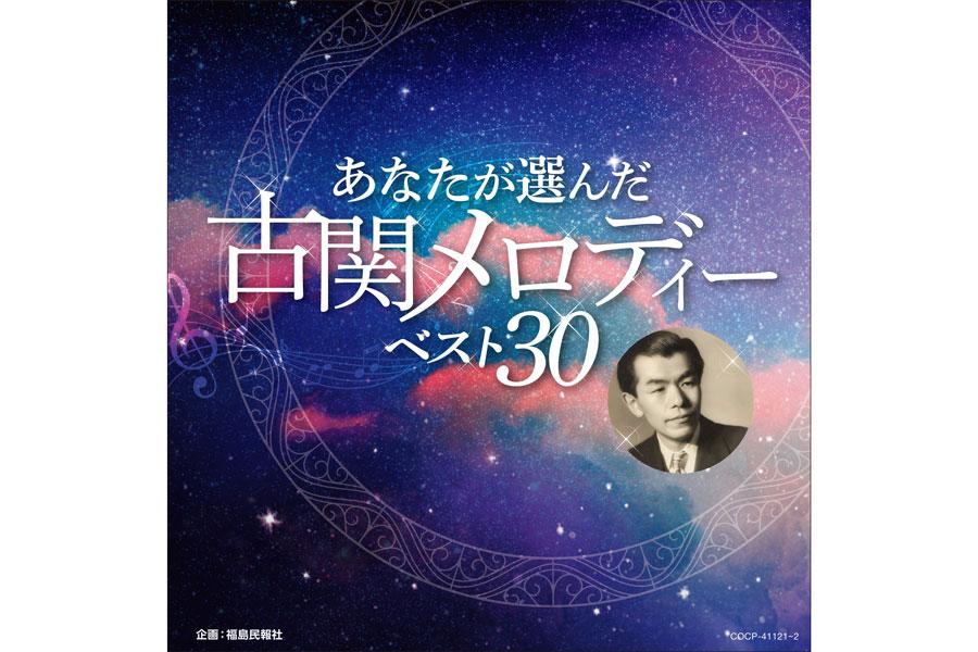出身地・福島の新聞社「福島民報社」が企画した