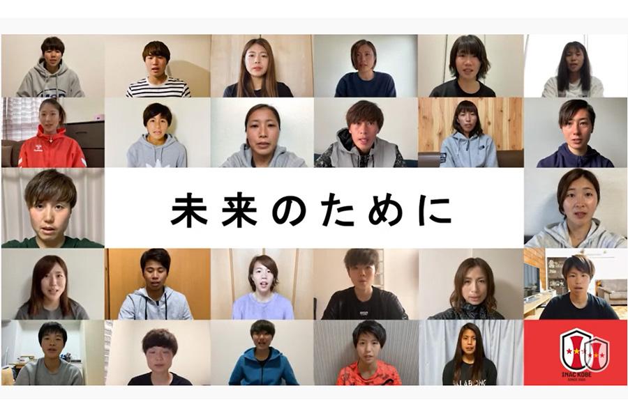 なでしこINAC神戸の選手がコロナ予防の啓発動画を発信 小栗旬、田中圭所属芸能プロの取り組みに賛同