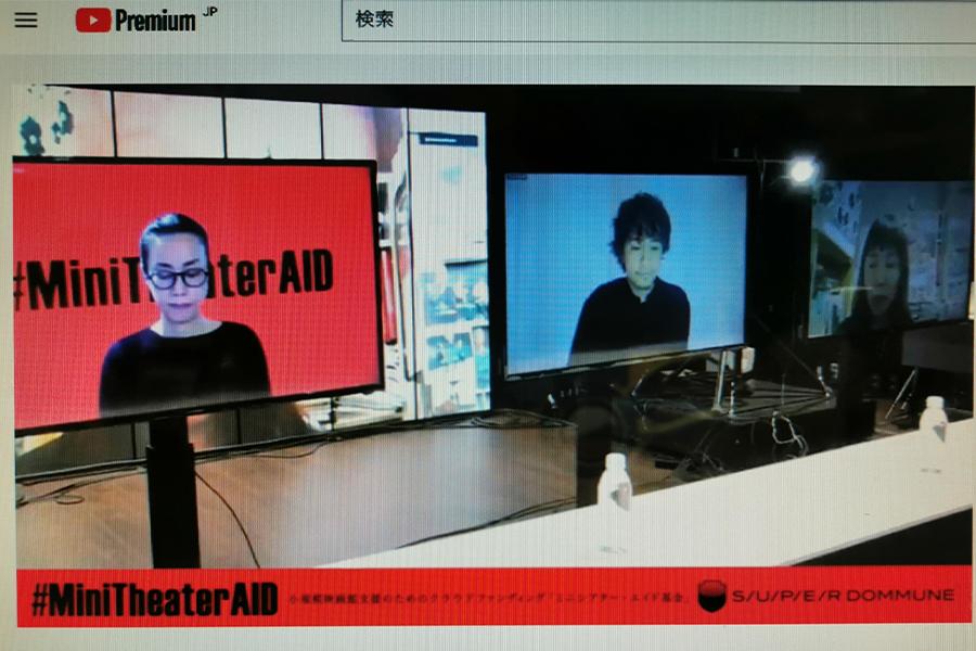 斎藤工、深田晃司監督らが呼びかけたミニシアター基金、目標1億に対して初日で6000万