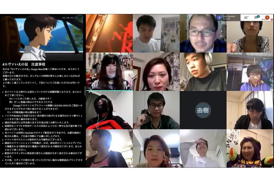 公式オンライン同時視聴イベント「#エヴァいえの見(いえのみ)」の様子