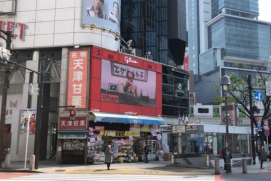 """江頭2:50が渋谷街頭ビジョンを""""ジャック"""" 新型コロナ禍で出歩く若者へ魂のメッセージ"""
