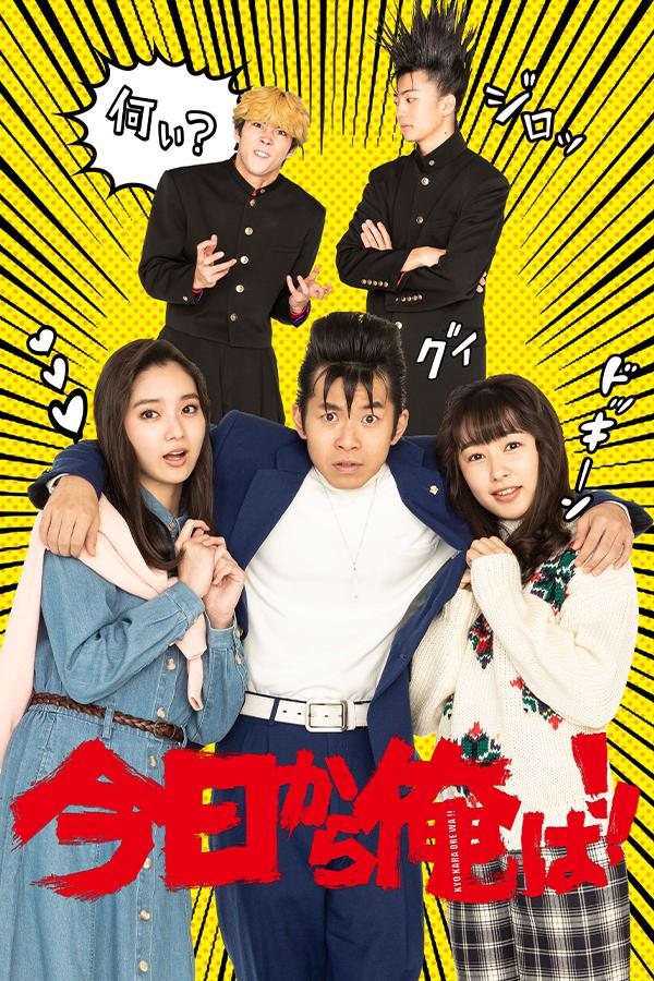 「今日から俺は!!」(C)日本テレビ