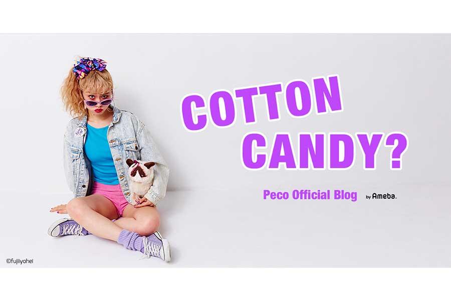 ぺこがブログを約8か月ぶりに更新(C)ぺこオフィシャルブログ「COTTON CANDY?」Powered by Ameba