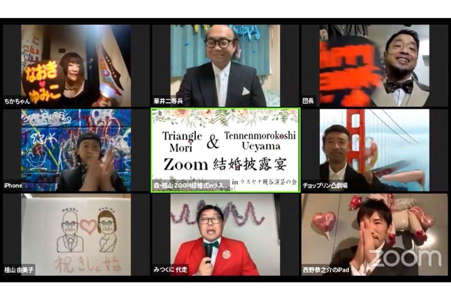 「松竹芸能」タレント豪華出演のアットホームな披露宴公開 視聴者投げ銭14万円!