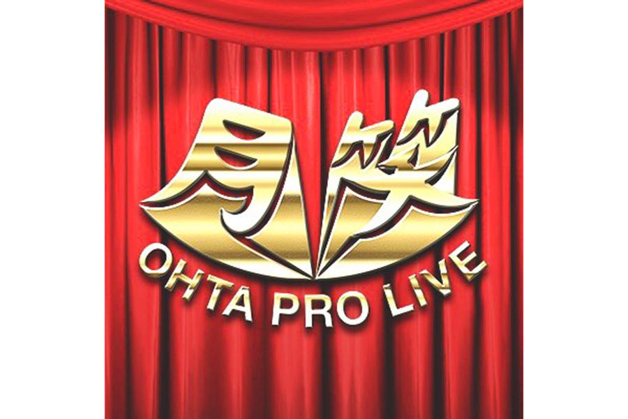 お笑い第7世代「納言」らが集結!太田プロのライブ「月笑」がYouTubeチャンネル開設