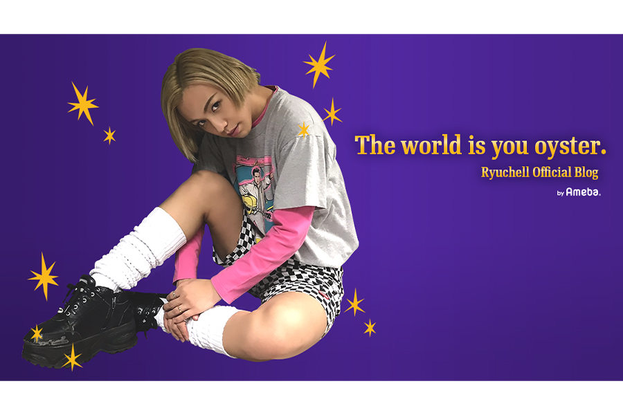 (C)りゅうちぇるオフィシャルブログ「The world is you oyster.」Powered by Ameba