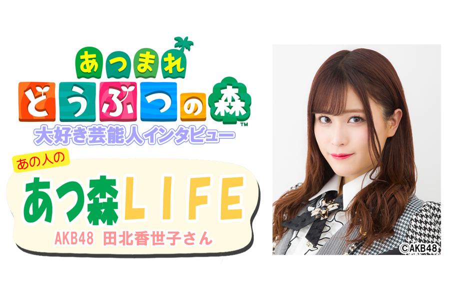 【あつ森LIFE】AKB48田北香世子はアイドル衣装を完全再現して「公演ごっこをしました!」