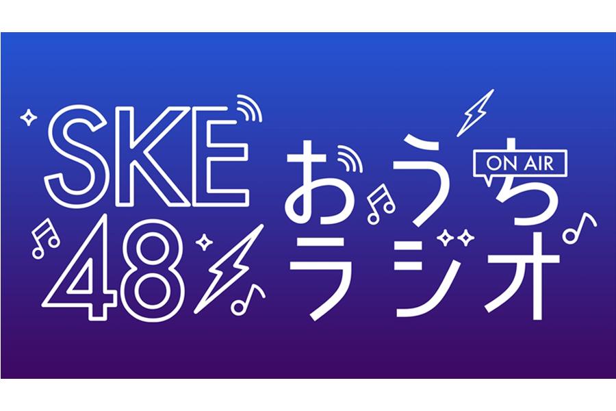 """SKE48全メンバー参加の「おうちラジオ」スタート """"ひとりひとりが自宅で録音"""""""