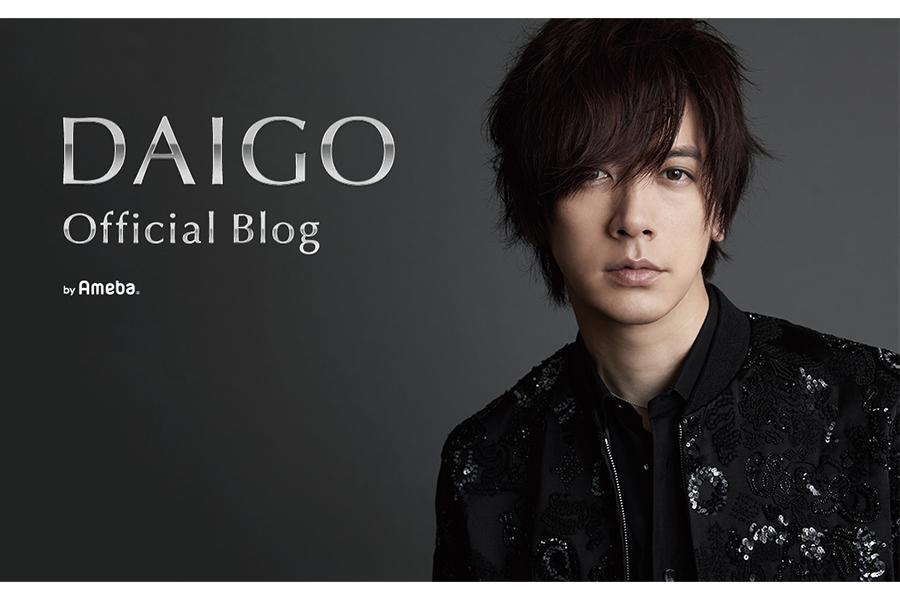 (C)DAIGOオフィシャルブログ Powered by Ameba