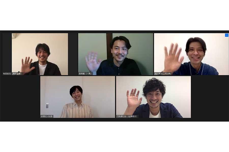 「オンライン男子会」を開催したドラマ「東京男子図鑑」出演者たち