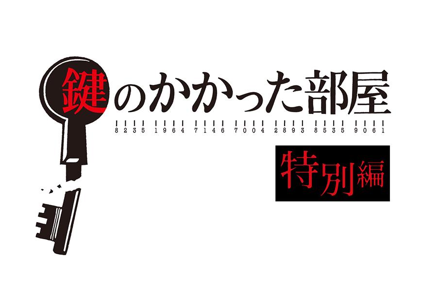大野智ドラマ「鍵のかかった部屋 特別編」、世帯&個人視聴率が初回超えて絶好調!!